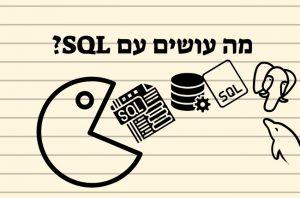 מה זה SQL