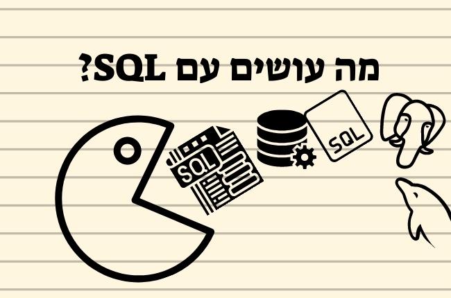 מה זה SQL ולמה כדאי ללמוד את זה?