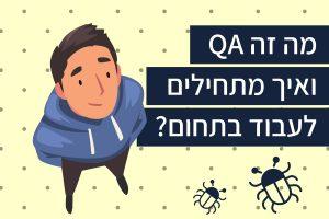 מה זה QA