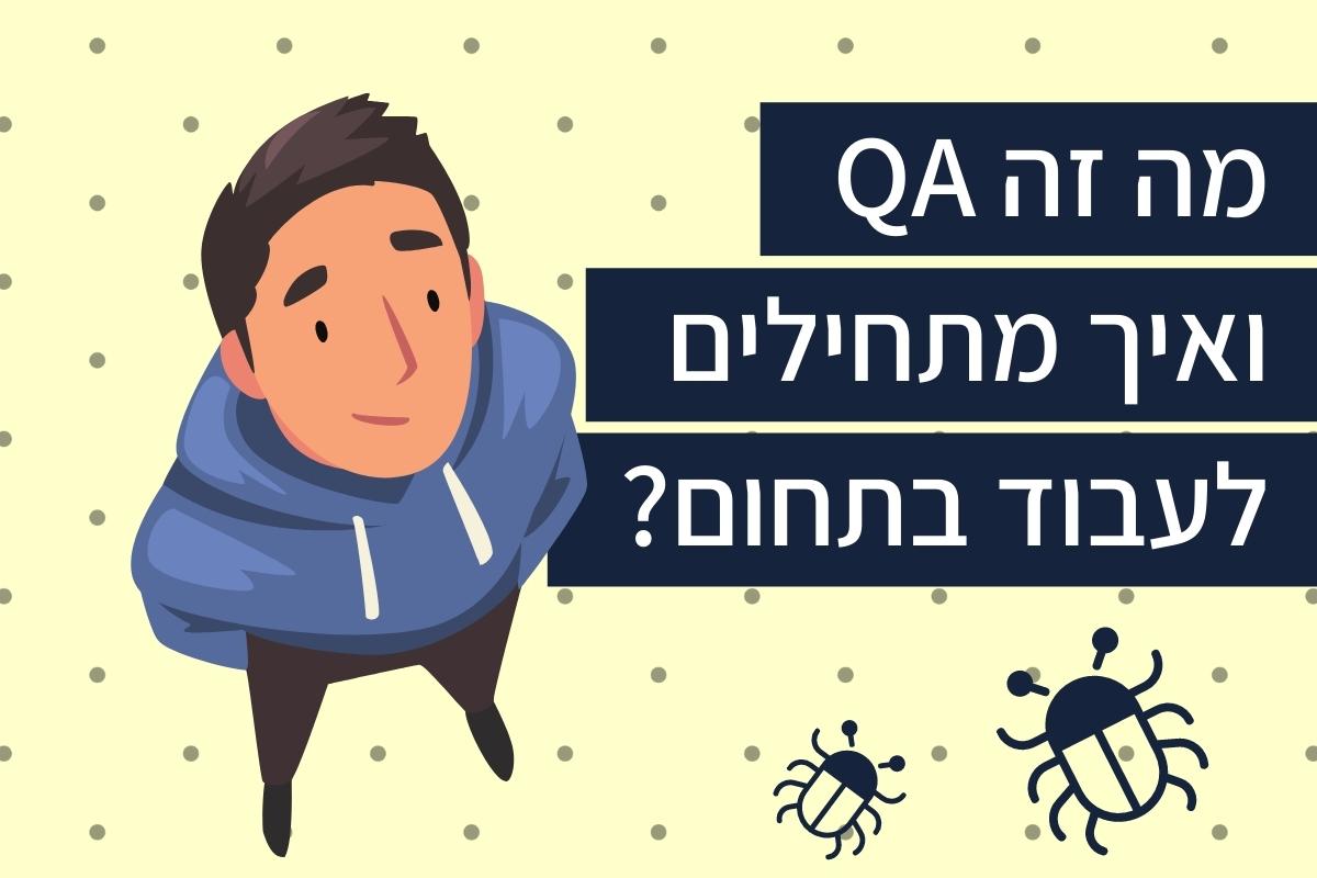 מה זה QA, למי זה מתאים ואיך מתחילים לעבוד בתחום?
