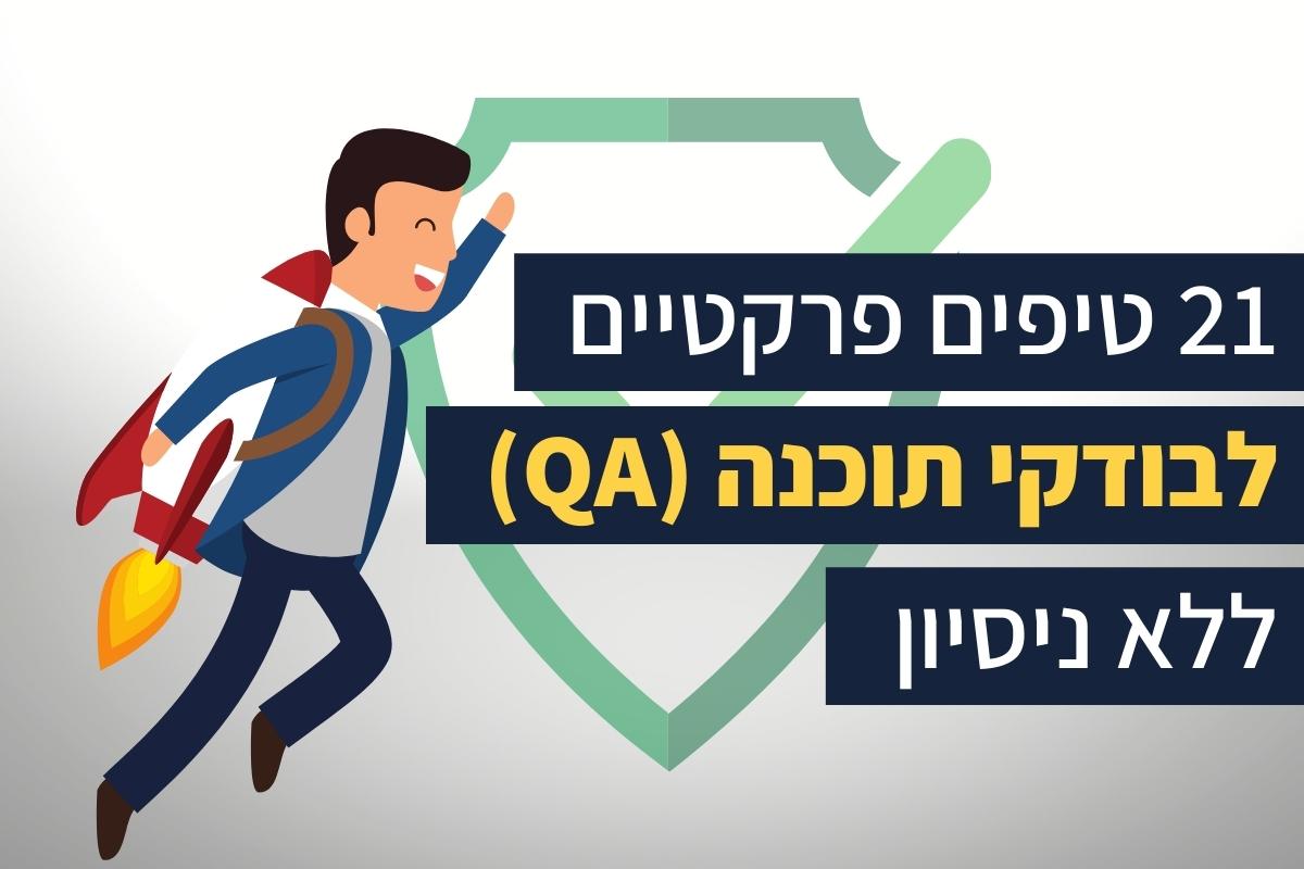 איך להתקבל לעבודה ב- QA ללא ניסיון? 21 טיפים אפקטיביים לבודקי תוכנה