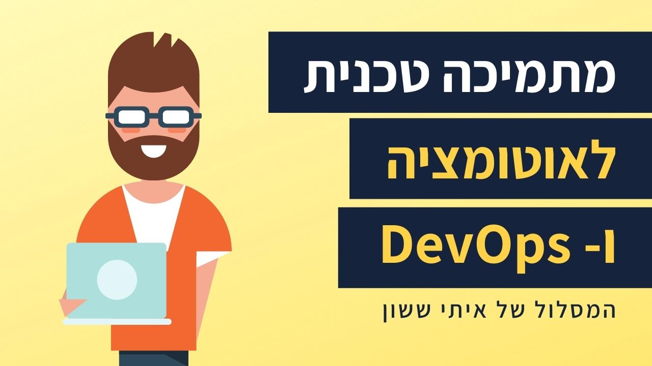 מתמיכה טכנית למפתח אוטומציה ואיש DevOps
