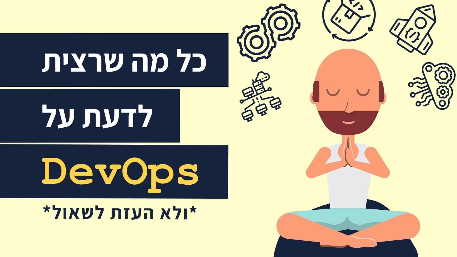 מה זה DevOps? כל מה שרצית לדעת (ולא העזת לשאול)