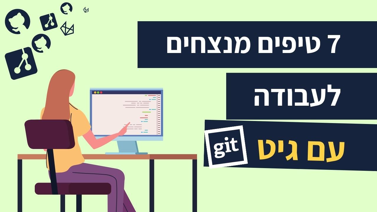 7 טיפים מנצחים לעבודה עם גיט (Git)